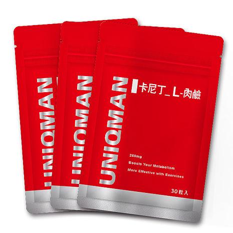 UNIQMAN-卡尼丁 L-肉鹼二代(3袋組)(30顆/袋)