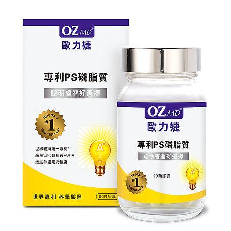 OZMD歐力婕 專利PS磷脂質(90顆/瓶)
