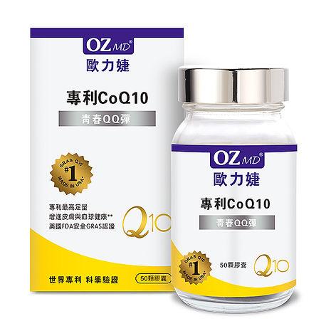 OZMD歐力婕 專利CoQ10(50顆/瓶)-戶外.婦幼.食品保健-myfone購物