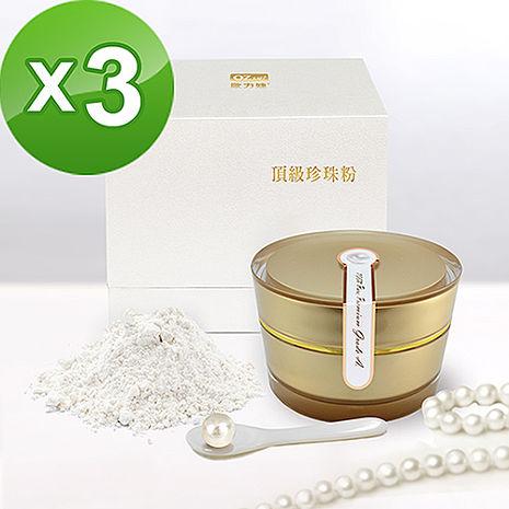 (即期良品)歐力婕 100%頂級口服珍珠粉末 (30公克/盒)三盒組到期日2019/11/18