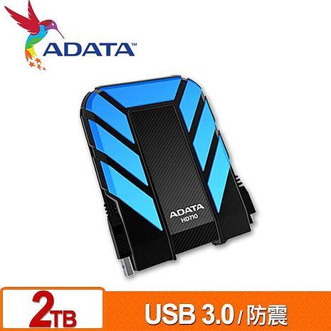 ADATA威剛 Durable HD710 2TB(藍) USB3 2.5吋軍規防水防震行動硬碟