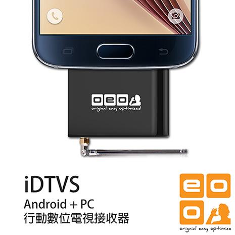 OEO Android+PC 行動數位電視接收器 iDTV S