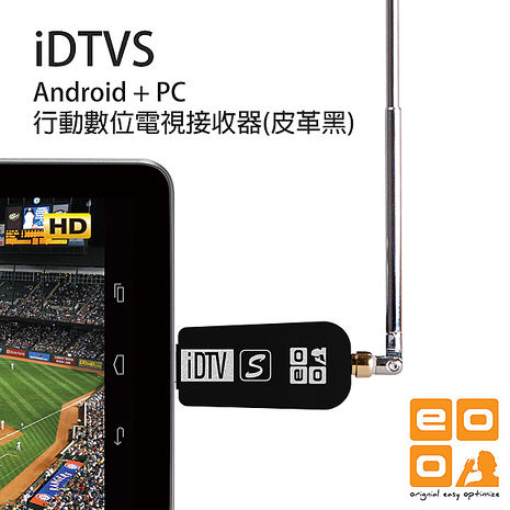 OEO Android+PC 行動數位電視接收器 iDTV S (皮革黑)
