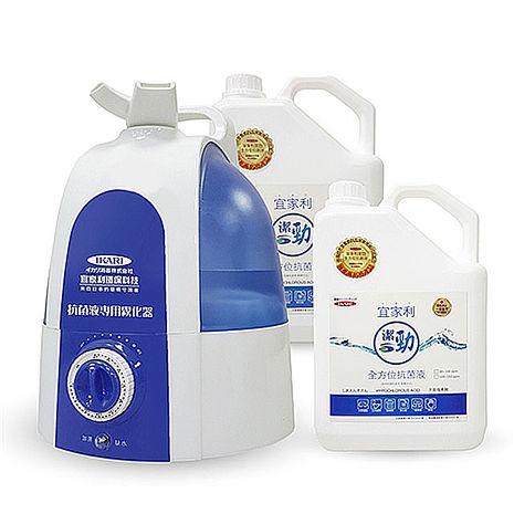 宜家利 抗菌液專用 霧化器 LB-5000