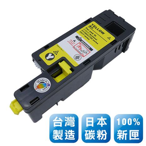 Epson C13S050611 台灣製日本巴川相容碳粉匣(黃色)-數位筆電.列印.DIY-myfone購物