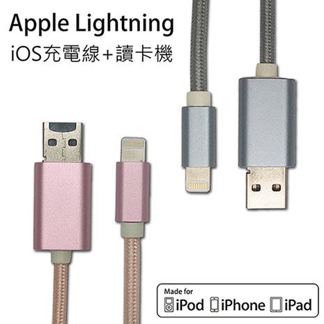 SOLMATE Apple認證 iOS充電線讀卡機