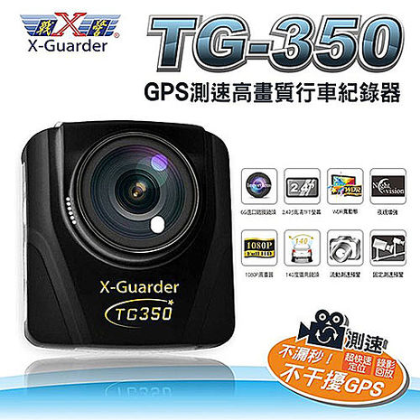 X戰警 GPS測速高畫質行車紀錄器 (TG-350)