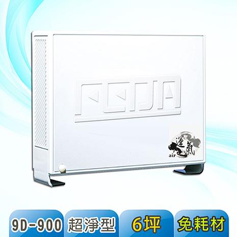 運氣 空氣清淨機 永久免耗材 超淨型9D-900 (適用6坪)-家電.影音-myfone購物