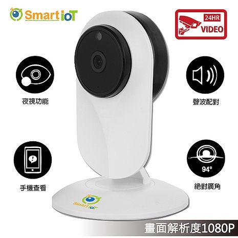SMART IP CAM WiFi夜視1080P網路攝影機 (JSCA01)