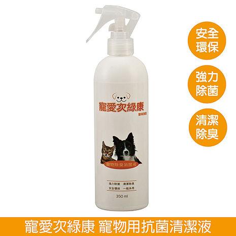 寵愛次綠康 抗菌清潔液 (350mlx1入)
