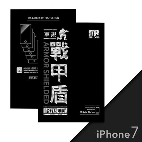 Mr.com戰甲盾軍規防爆3D滿版玻璃保護貼 iPhone 7白框