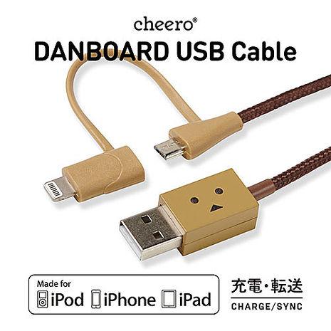 日本cheero阿愣 Lightning & MicroUSB 2合1 充電傳輸線(10公分) 蘋果原廠MFi認證