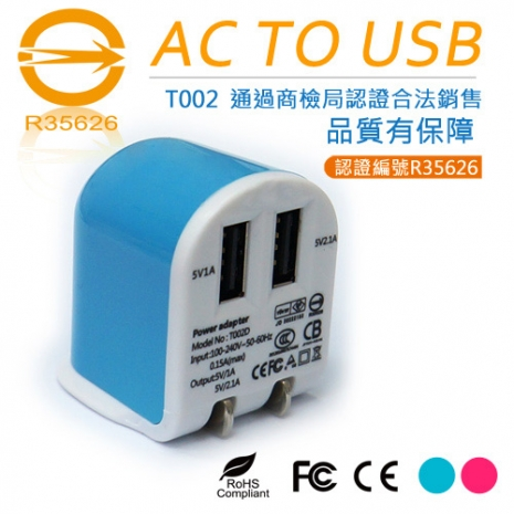 《 BSMI 商檢局認證》萬用型 1A,2A雙USB旅充頭(T002) 藍色
