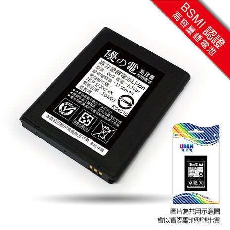 《BSMI認證電池》SAMSUNG Galaxy S2 i9100/ i9103 優電電池(額定1200mAh)-手機平板配件-myfone購物