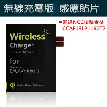 【AHEAD領導者】無線接收片 Samsung Note2 N7100《NCC認證/Qi規格》