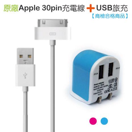 【Apple充電組】30pin 原廠 傳輸充電線+雙USB旅充頭(T002)
