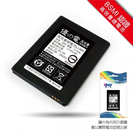 《BSMI認證電池》台灣大哥大TWM Amazing A5 /K-Touch E620 /亞太 A+ World A1 優電電池(額定1150mAh)