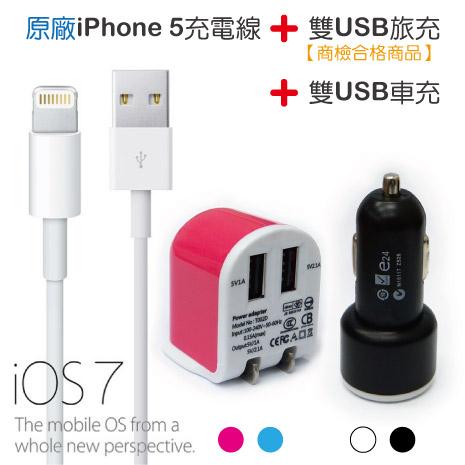 超值三入組~Apple iPhone5/6 Lightning 8Pin 原廠傳輸充電線+雙USB旅充頭(T002) +雙USB車充頭