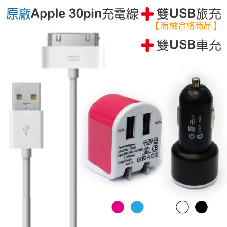 超值三入組~Apple 30Pin 原廠傳輸充電線+雙USB旅充頭(T002) +雙USB車充頭
