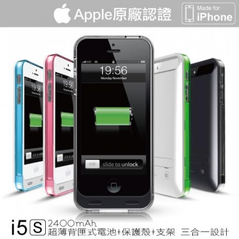 【AHEAD領導者】蘋果認證★iPhone SE/5/5S 超薄背蓋 背匣式電池 2400mAh (EL-IP5-04)