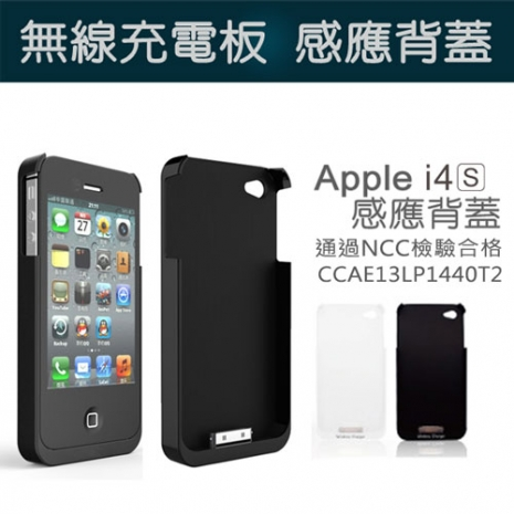 【AHEAD領導者】Apple iphone4 4S/ 30Pin 無線充電接收背蓋《NCC認證/Qi規格》