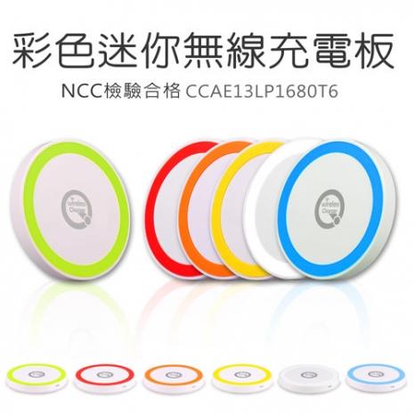 【AHEAD領導者】彩色迷你無線充電板 無線發射板《NCC認證/適用Qi規格》(T200)
