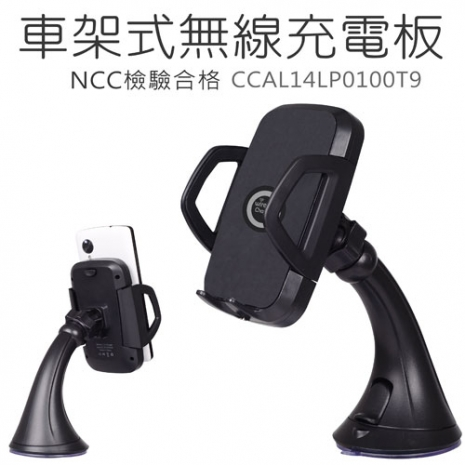 【AHEAD領導者】車架式無線充電板 無線發射板《NCC認證/適用Qi規格》(C100-吸盤車架)