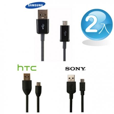 【三星/HTC/SONY 原廠充電線-2入】Micro USB 原廠充電線/傳輸線《活動》