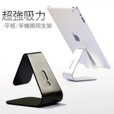超強吸力 奈米微吸無痕手機架(大) -iPad/iPhone平板/手機兩用