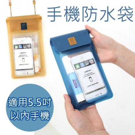 【5.5吋內皆適用】韓版 手機防水袋 (夏日活動)