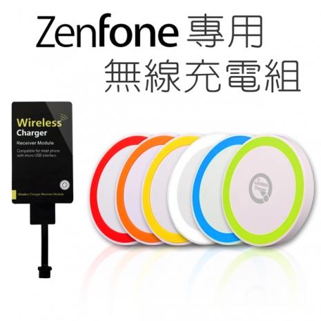 【AHEAD領導者】ZenFone專用 無線充電組★彩色迷你無線充電板(T200白)+無線接收片(Y01)白紅