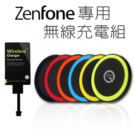 【AHEAD領導者】ZenFone專用 無線充電組★彩色迷你無線充電板(T200黑)+無線接收片(Y01)黑黑