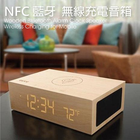 【AHEAD領導者】NFC 藍牙 無線充電木質音箱 無線充電座 藍芽音響《BSMI 商檢認證/NCC認證/適用Qi規格》(V7)