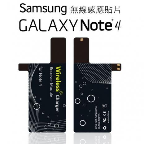【AHEAD領導者】無線接收片 Samsung Note4《NCC認證/Qi規格》