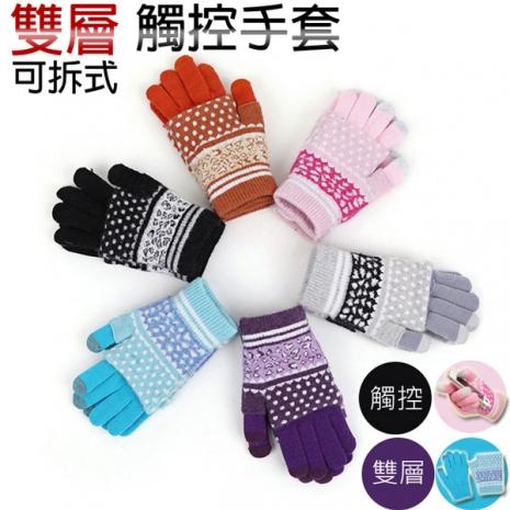 【雙層可拆式】三指觸控保暖手套 雙件式 (豹點款)