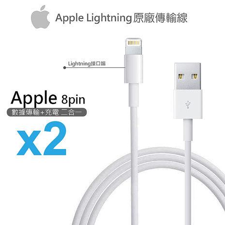 2入組【Apple原廠認證 Lightning 傳輸充電線 (平輸)