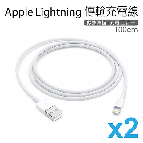 【2入組】Apple Lightning 8pin 傳輸充電線-1米(裸裝)