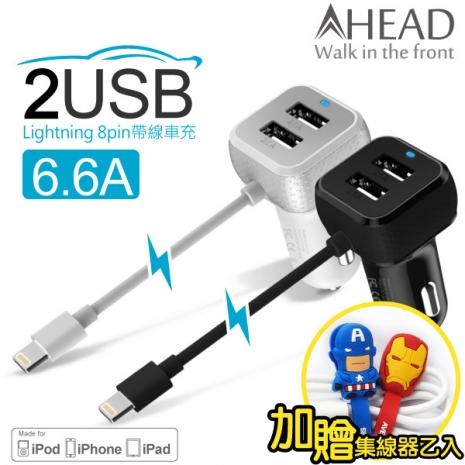 春遊~【 蘋果MFI認證】6.6A 雙USB車充/內建Lightning 8pin線黑色