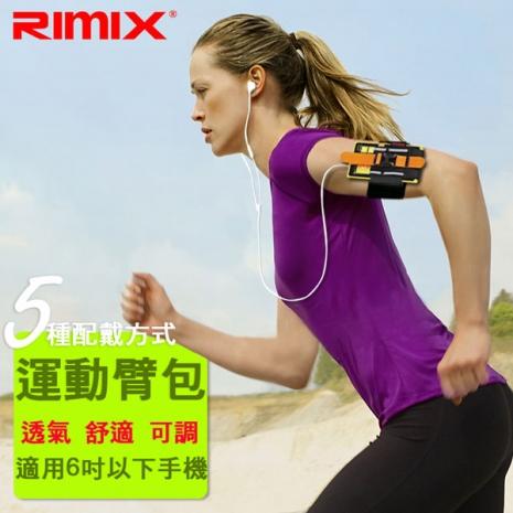 【6吋內適用】Rimix疾風運動臂套 / 調整型臂帶