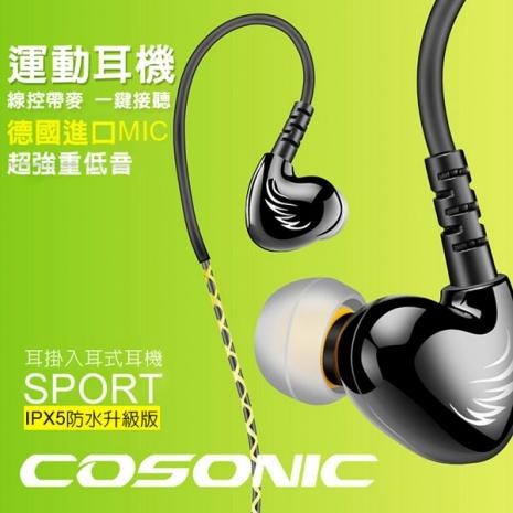 Cosonic 耳掛式耳機 跑步運動耳機 3.5mm線控(夏日活動)
