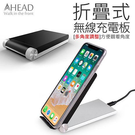 【AHEAD領導者】折疊式無線充電座 快充板 可調角度 QI無線快充 (T310)