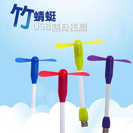 竹蜻蜓 迷你USB小風扇 手持隨身風扇-3C電腦週邊-myfone購物