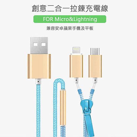 【二合一拉鍊充電線】Apple Lightning 8Pin & Micro 拉鍊充電線《活動》