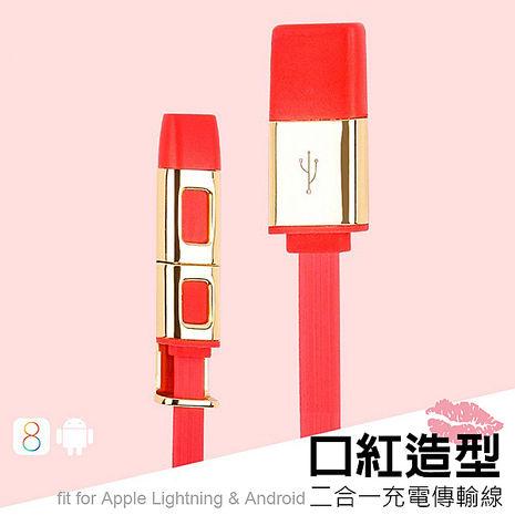 【HOCO浩酷】Apple Lightning 8Pin & Micro 口紅造型 二合一傳輸充電線黑色