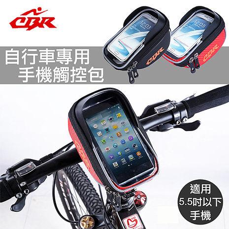 [雙11] 自行車手機包/ 觸控手機包(5.5吋內適用)