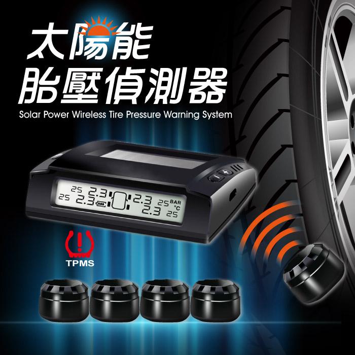 太陽能供電胎壓偵測器/ 胎外式氣嘴偵測 (TP-05)