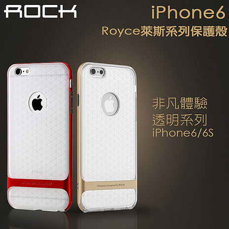 Apple iPhone6s/6 4.7吋 ROCK透明保護殼 保護套 防摔背蓋(Royce系列)