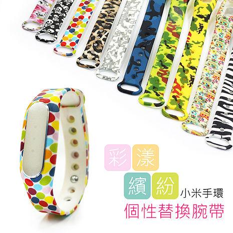 全新小米手環個性腕帶 替換帶 智能手環 (副廠)骷顱頭