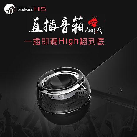 【Leadsound】迷你喇叭 3.5mm直插式 透明隨身迷你音響(F10)