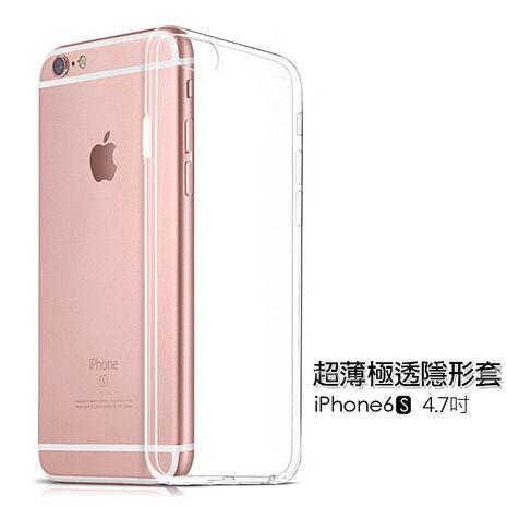 Apple iPhone6s/6 4.7吋 超薄超透清水套/ TPU壓克力背蓋透黑邊